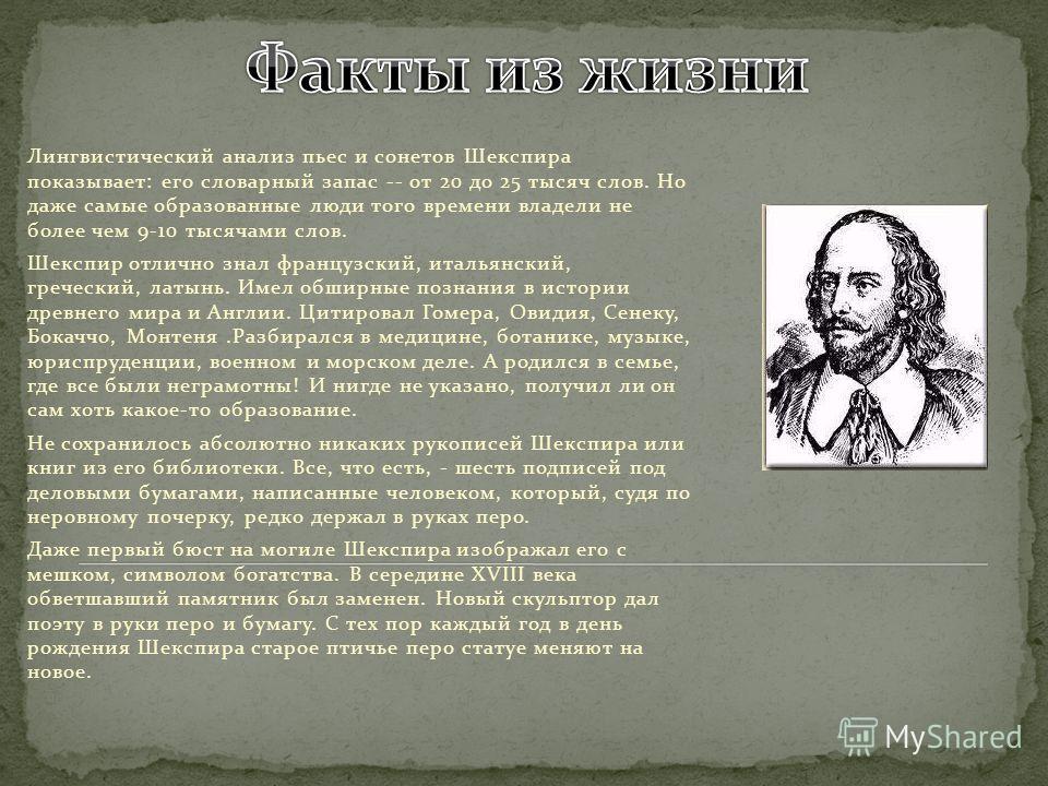 Шекспировский вопрос, который существует уже более 200 лет. Им задавались в свое время Уолт Уитмен, Марк Твен, Генри Джеймс, Зигмунд Фрейд... Шекспироведы разных стран давно разделились на враждующие лагеря и продолжают ломать копья в споре, который
