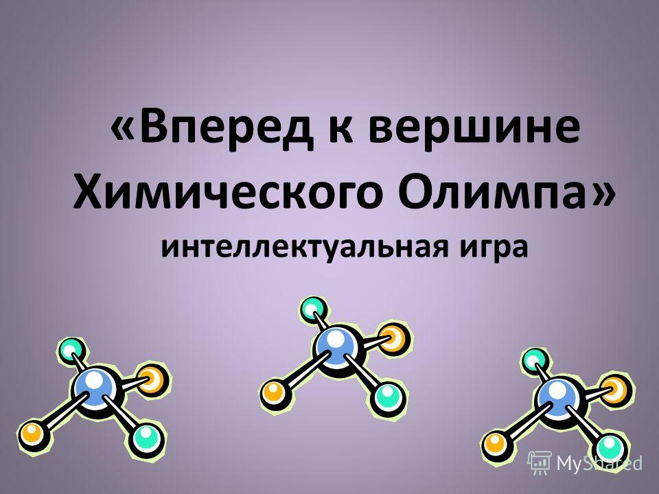 «Вперед к вершине Химического Олимпа» интеллектуальная игра