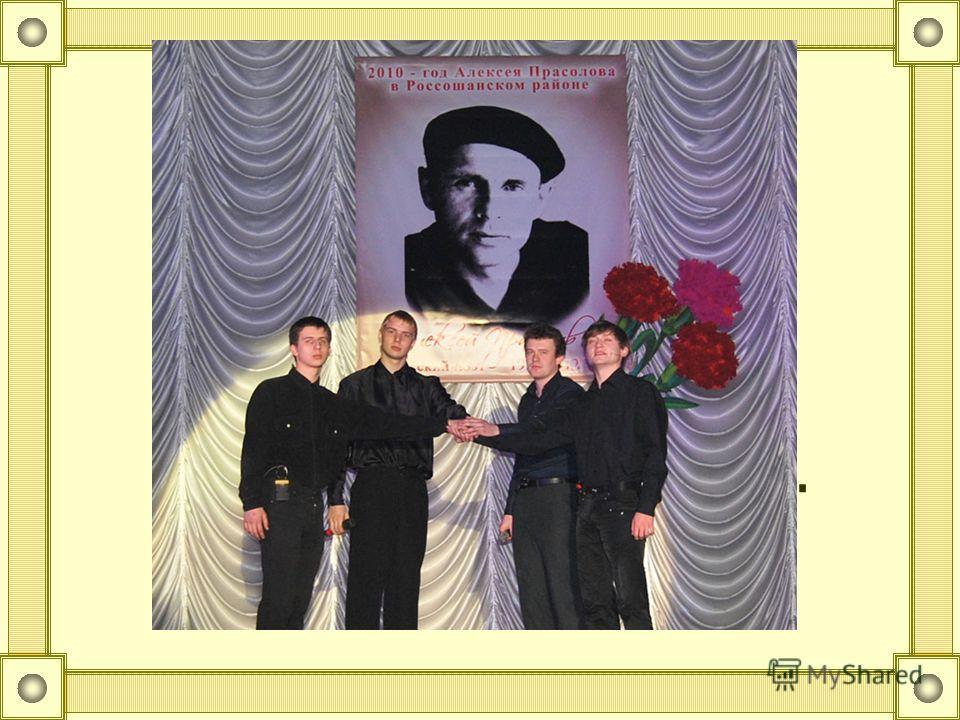 Немало это значит и для ХХI века. 2010 год в Россошанском районе объявлен Годом Алексея Прасолова.