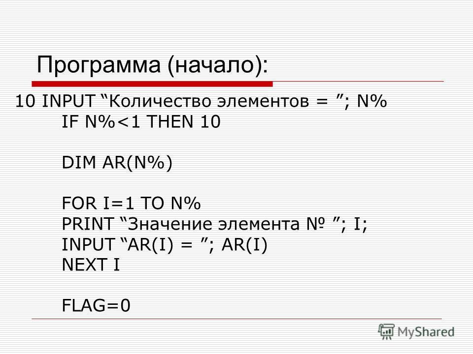 10 INPUT Количество элементов = ; N% IF N%