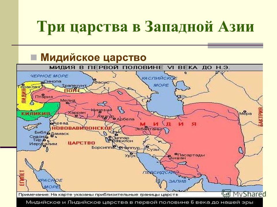 Три царства в Западной Азии Мидийское царство