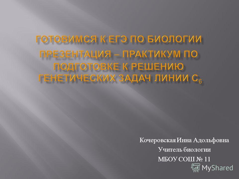 Кочеровская Инна Адольфовна Учитель биологии МБОУ СОШ 11