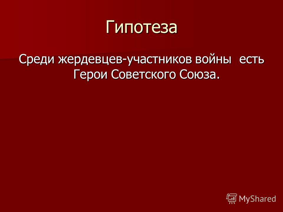 Гипотеза Среди жердевцев-участников войны есть Герои Советского Союза.