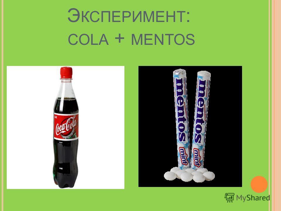Э КСПЕРИМЕНТ : СОLА + MENTOS