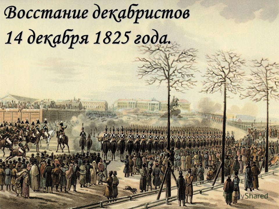 Восстание декабристов 14 декабря 1825 года.