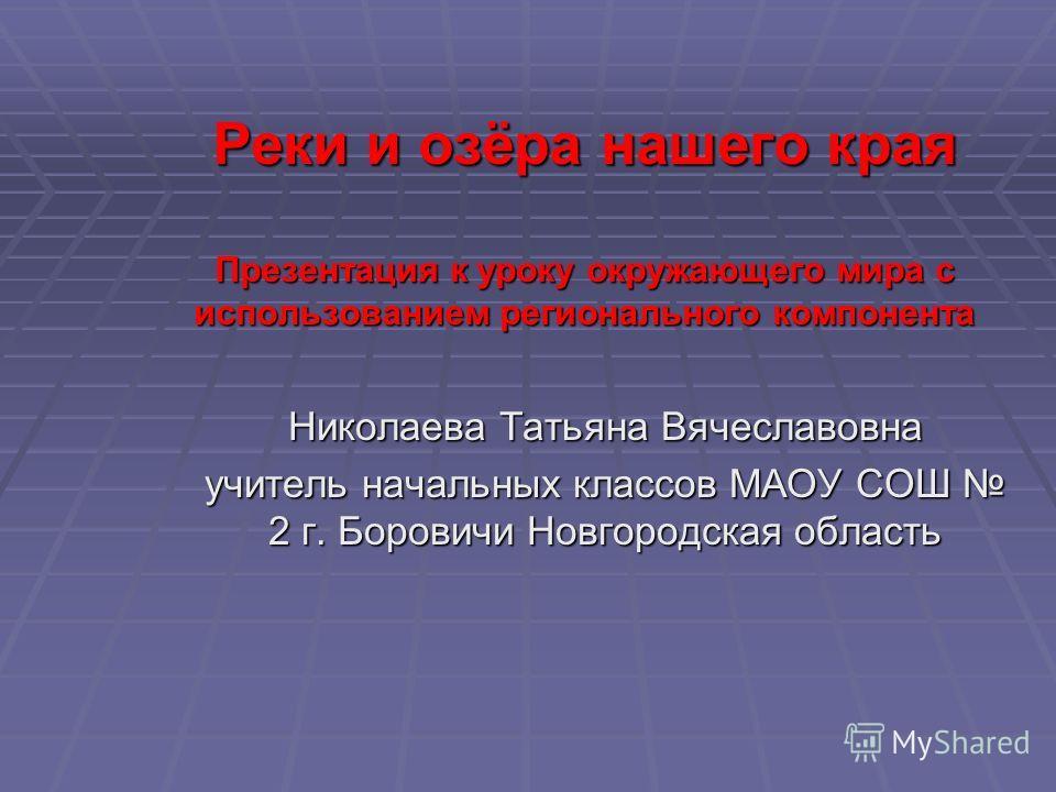 знакомства боровичи новгородская область бесплатно