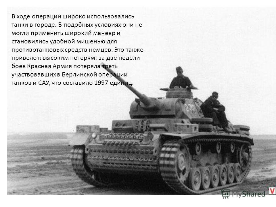 В ходе операции широко использовались танки в городе. В подобных условиях они не могли применить широкий маневр и становились удобной мишенью для противотанковых средств немцев. Это также привело к высоким потерям: за две недели боев Красная Армия по