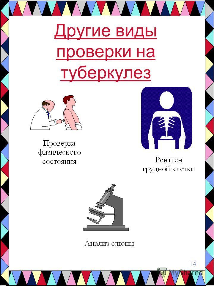 Другие виды проверки на туберкулез 14