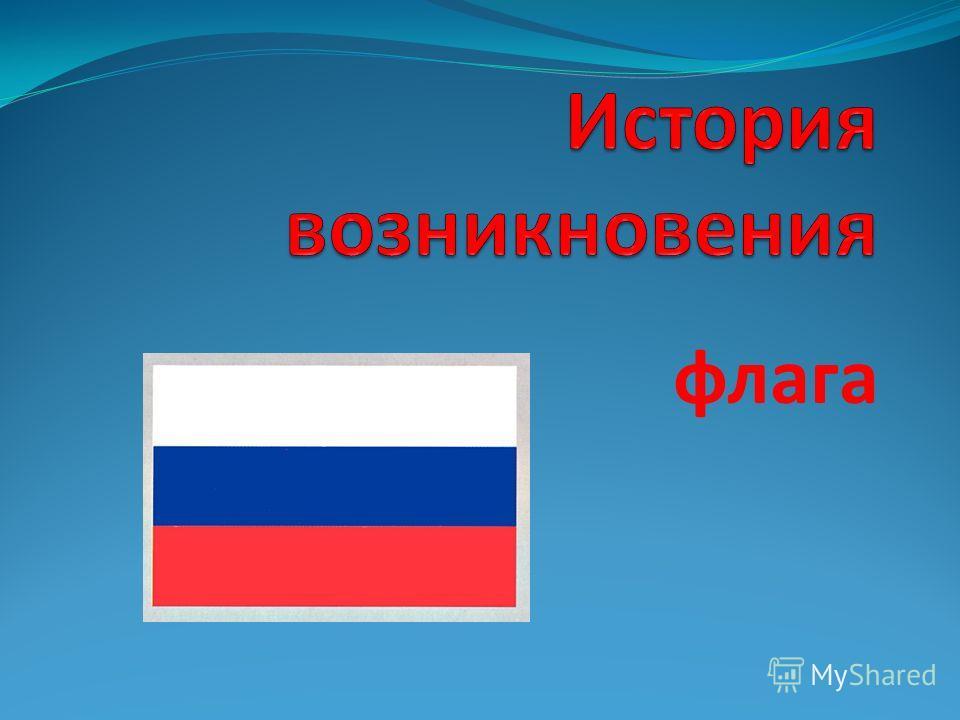 флага