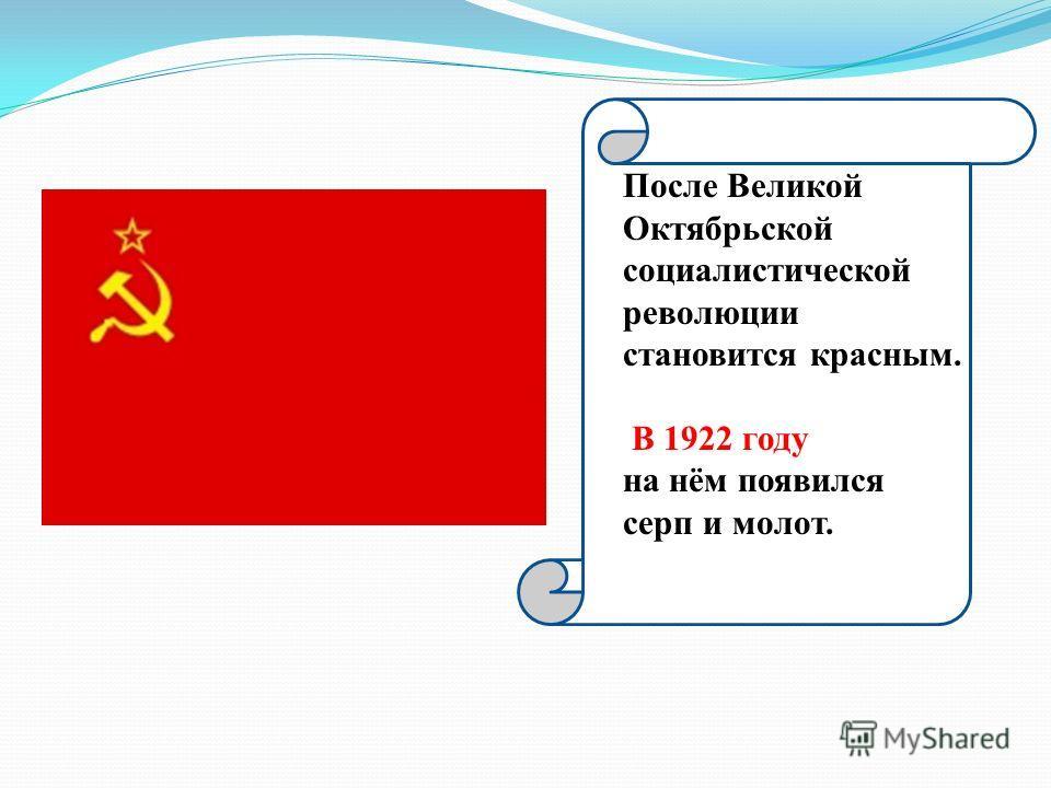 После Великой Октябрьской социалистической революции становится красным. В 1922 году на нём появился серп и молот.