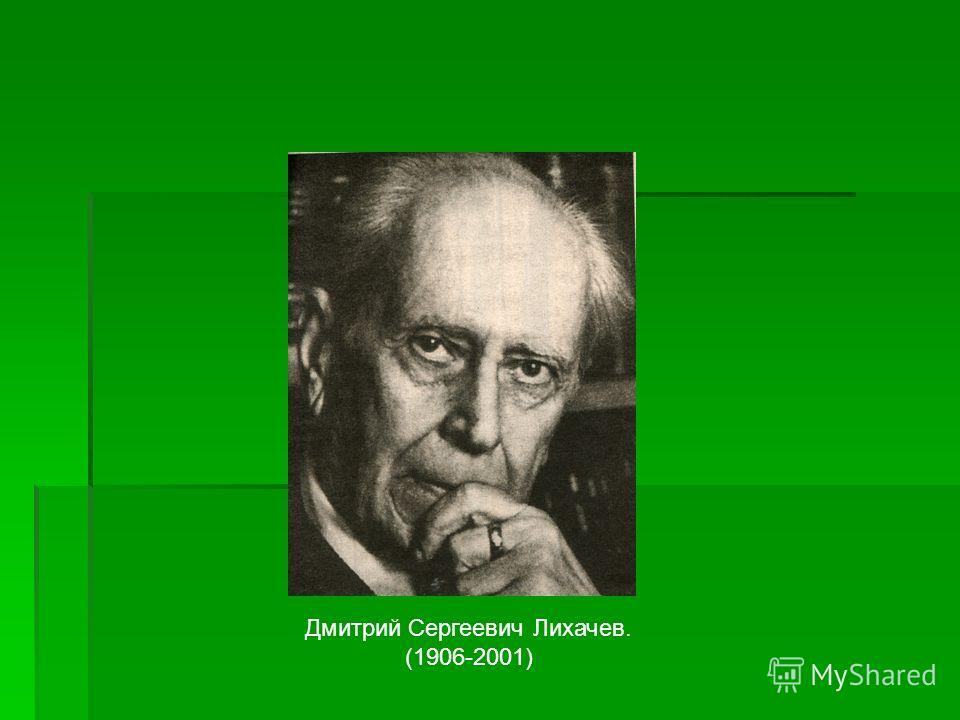 Дмитрий Сергеевич Лихачев. (1906-2001)
