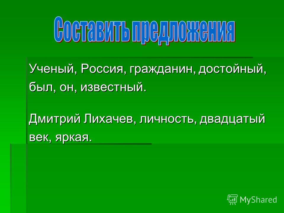 Ученый, Россия, гражданин, достойный, был, он, известный. Дмитрий Лихачев, личность, двадцатый век, яркая.