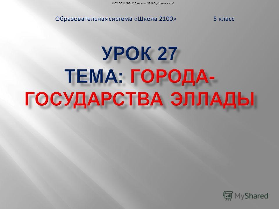 Образовательная система «Школа 2100» 5 класс МОУ СОШ 3 Г.Лангепас ХМАО,Урунова Н.М