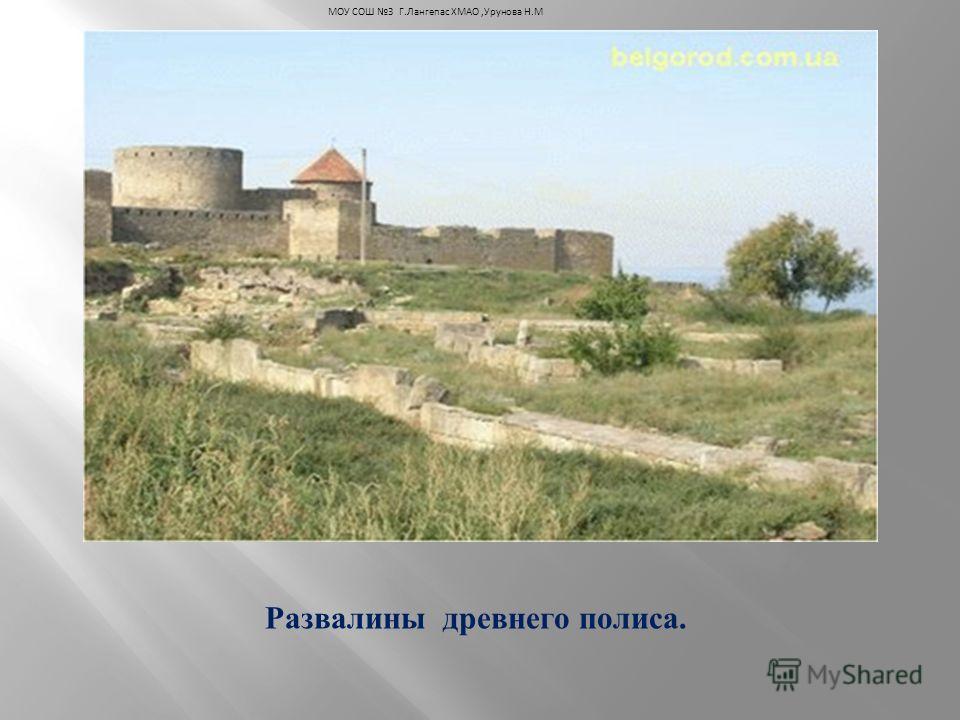 Развалины древнего полиса. МОУ СОШ 3 Г.Лангепас ХМАО,Урунова Н.М