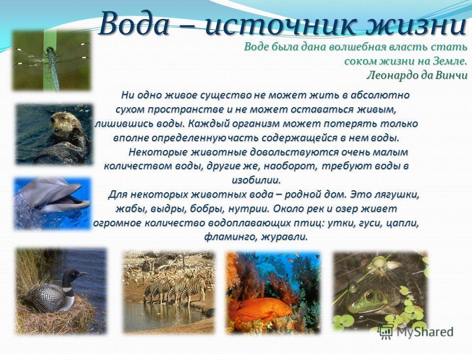 Ни одно живое существо не может жить в абсолютно сухом пространстве и не может оставаться живым, лишившись воды. Каждый организм может потерять только вполне определенную часть содержащейся в нем воды. Ни одно живое существо не может жить в абсолютно
