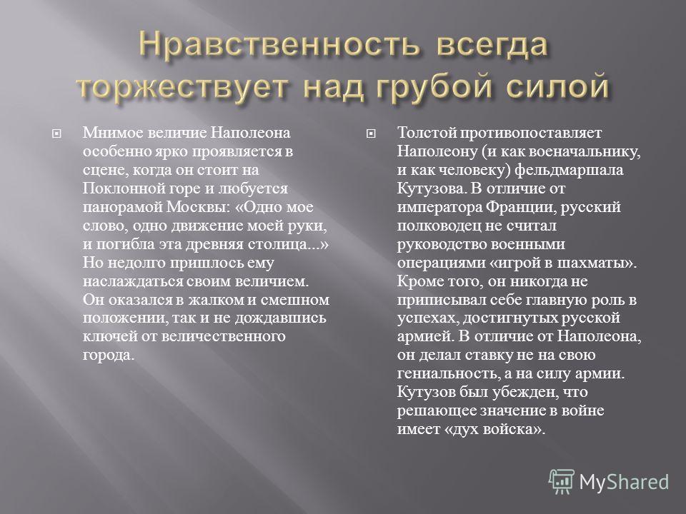 Мнимое величие Наполеона особенно ярко проявляется в сцене, когда он стоит на Поклонной горе и любуется панорамой Москвы : « Одно мое слово, одно движение моей руки, и погибла эта древняя столица...» Но недолго пришлось ему наслаждаться своим величие