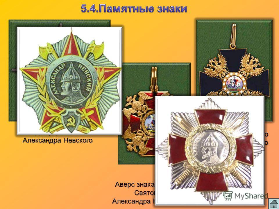 Звезда ордена святого Александра Невского Аверс знака ордена Святого Александра Невского Знак ордена Святого Знак ордена Святого Александра Невского