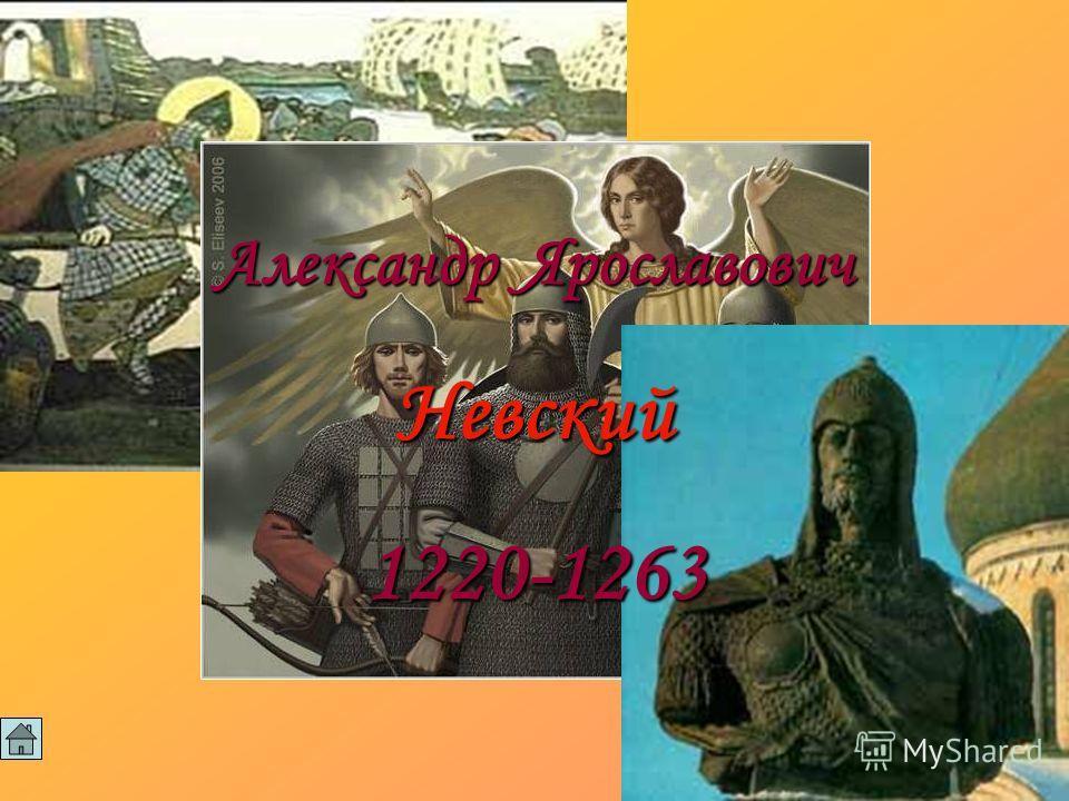 Александр Ярославович Невский1220-1263