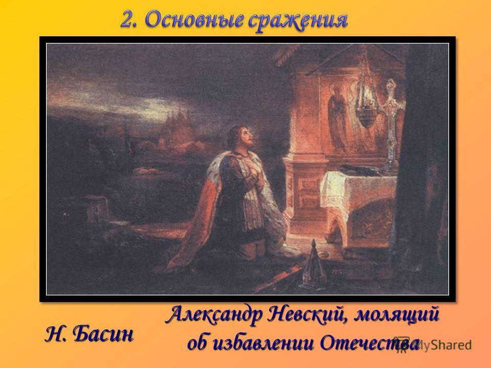 Н. Басин Александр Невский, молящий об избавлении Отечества