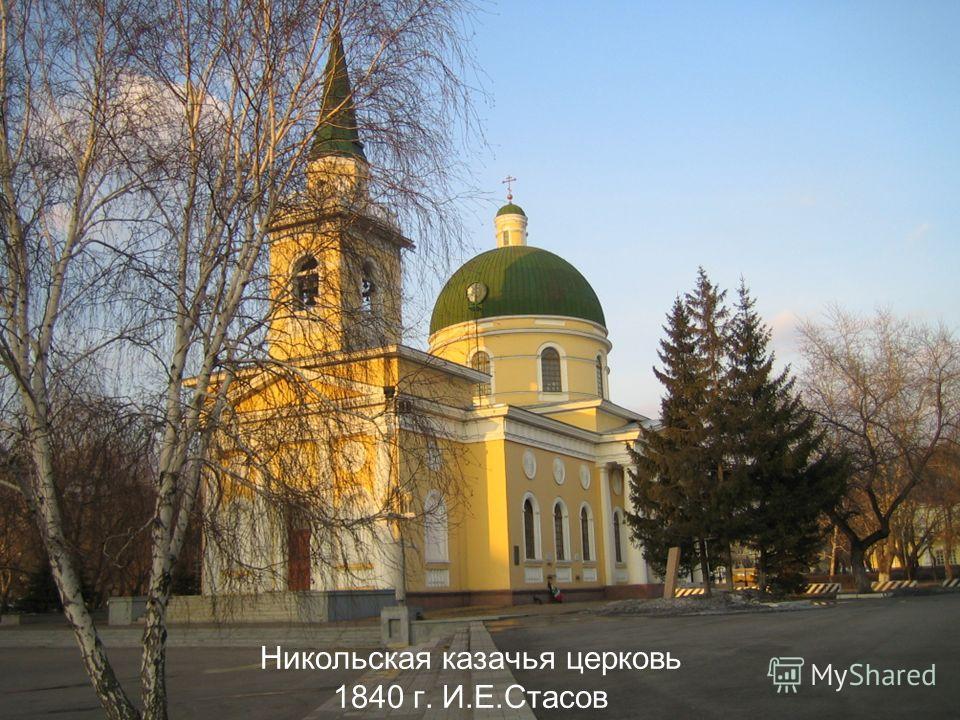 Никольская казачья церковь 1840 г. И.Е.Стасов