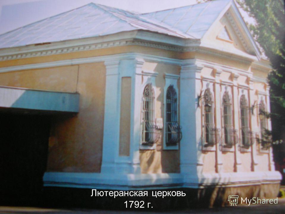Лютеранская церковь 1792 г.