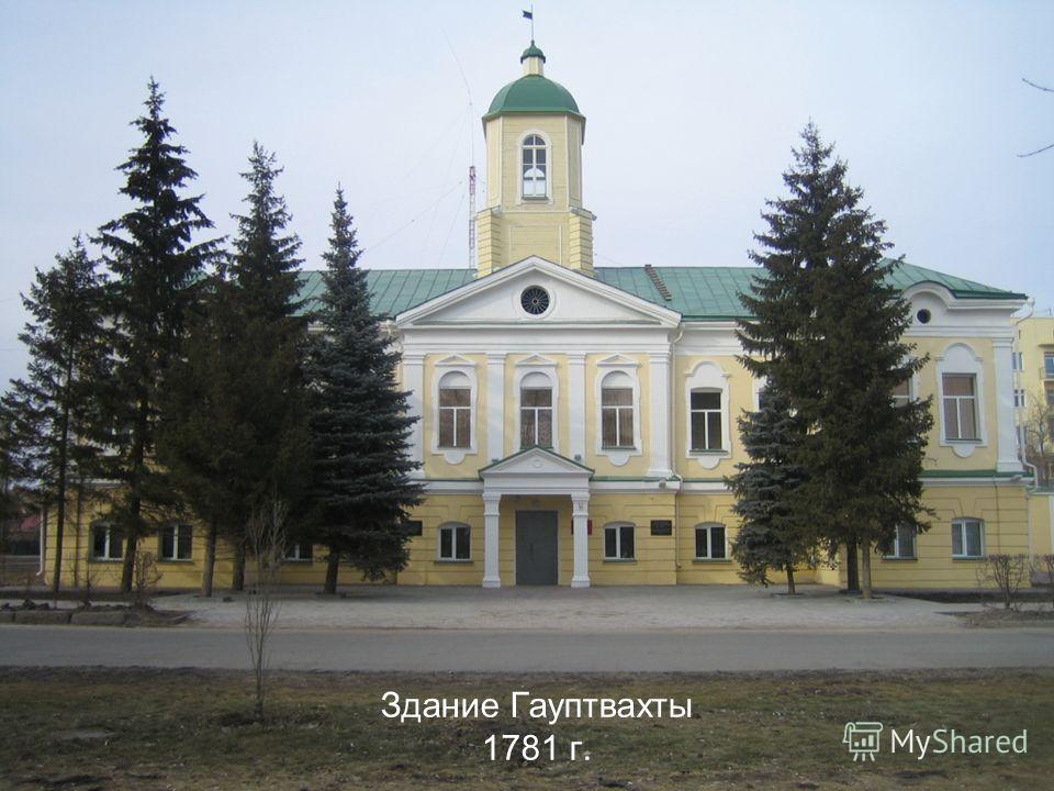Здание Гауптвахты 1781 г.