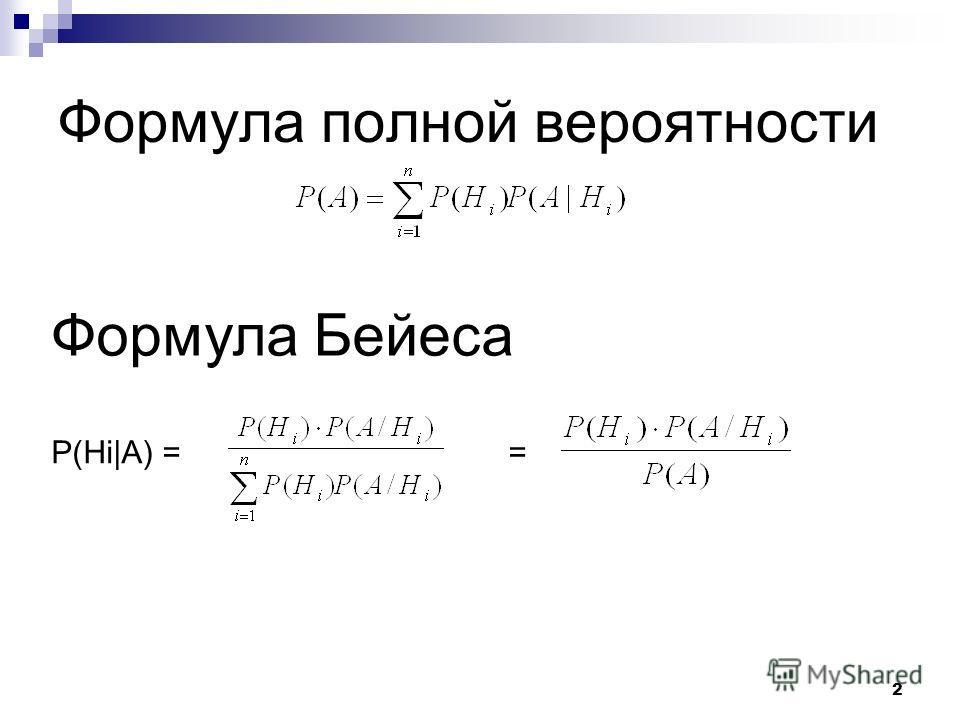 2 Формула полной вероятности Формула Бейеса P(Hi A) = =