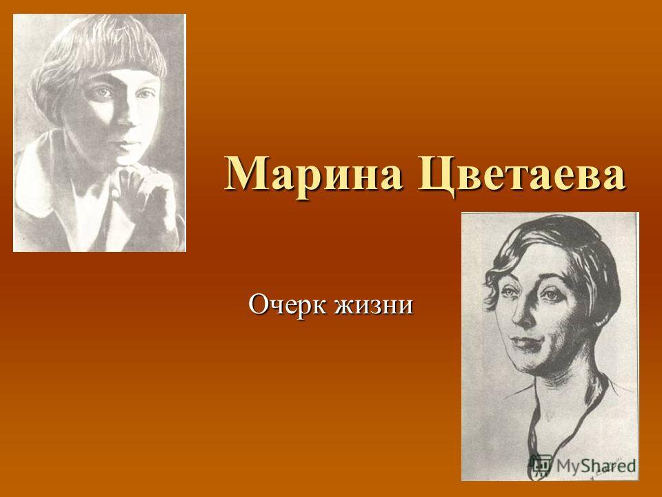 П�езен�а�ия на �ем� quotМа�ина Ивановна Цве�аева Роди�ели С