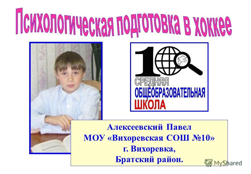 Алексеевский Павел МОУ «Вихоревская СОШ 10» г. Вихоревка, Братский район.