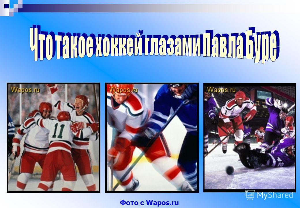 Фото с Wapos.ru