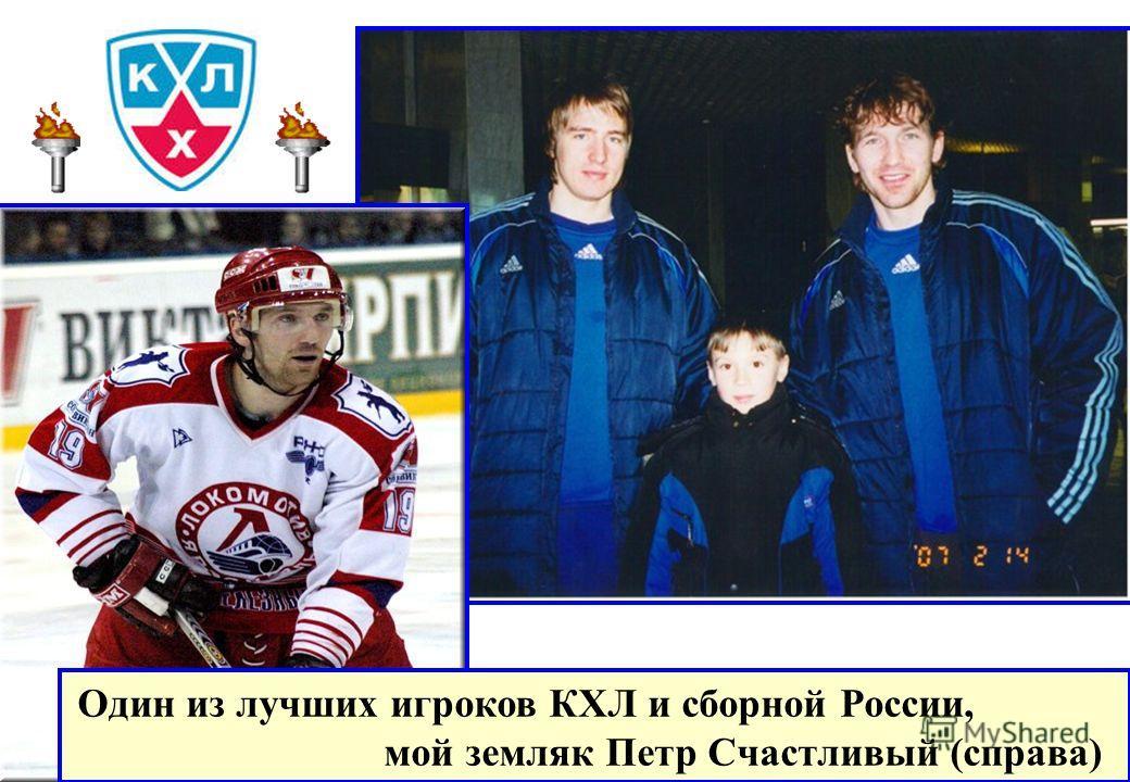 Один из лучших игроков КХЛ и сборной России, мой земляк Петр Счастливый (справа)