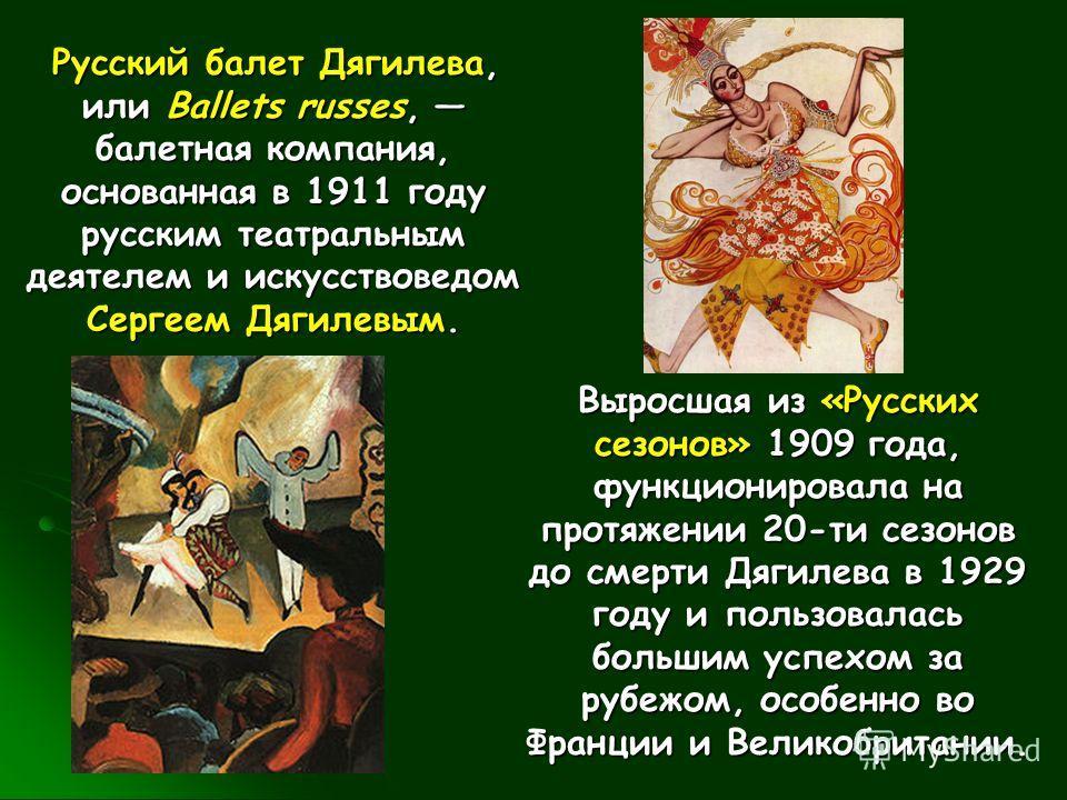 Русский балет Дягилева, или Ballets russes, балетная компания, основанная в 1911 году русским театральным деятелем и искусствоведом Сергеем Дягилевым. Русский балет Дягилева, или Ballets russes, балетная компания, основанная в 1911 году русским театр