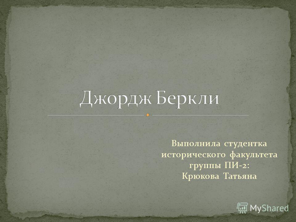 Выполнила студентка исторического факультета группы ПИ-2: Крюкова Татьяна