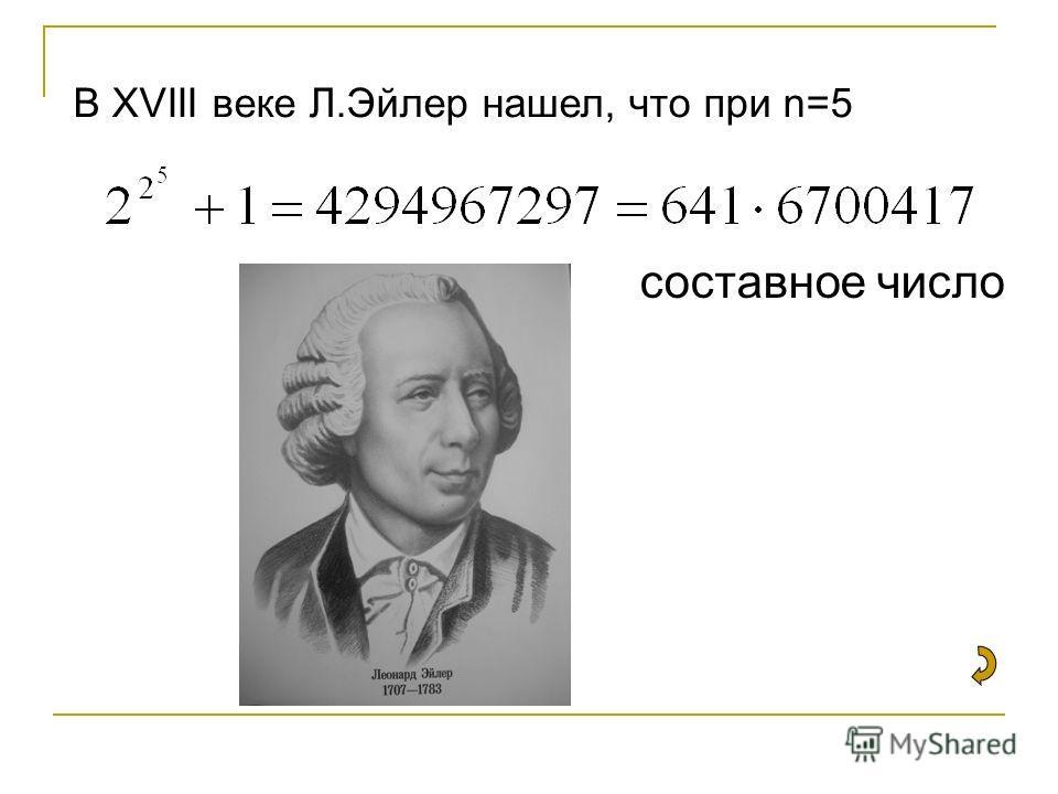 В XVIII веке Л.Эйлер нашел, что при n=5 составное число