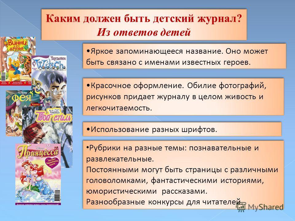 Яркое запоминающееся название. Оно может быть связано с именами известных героев. Каким должен быть детский журнал? Из ответов детей Каким должен быть детский журнал? Из ответов детей Красочное оформление. Обилие фотографий, рисунков придает журналу