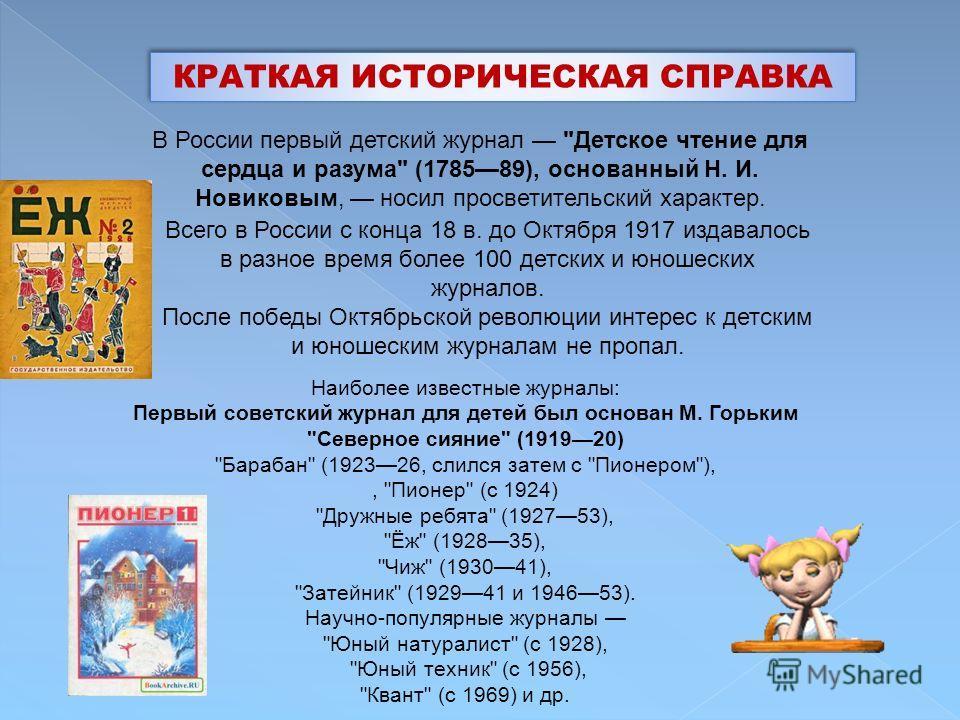 Наиболее известные журналы: Первый советский журнал для детей был основан М. Горьким