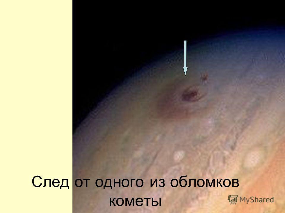 След от одного из обломков кометы