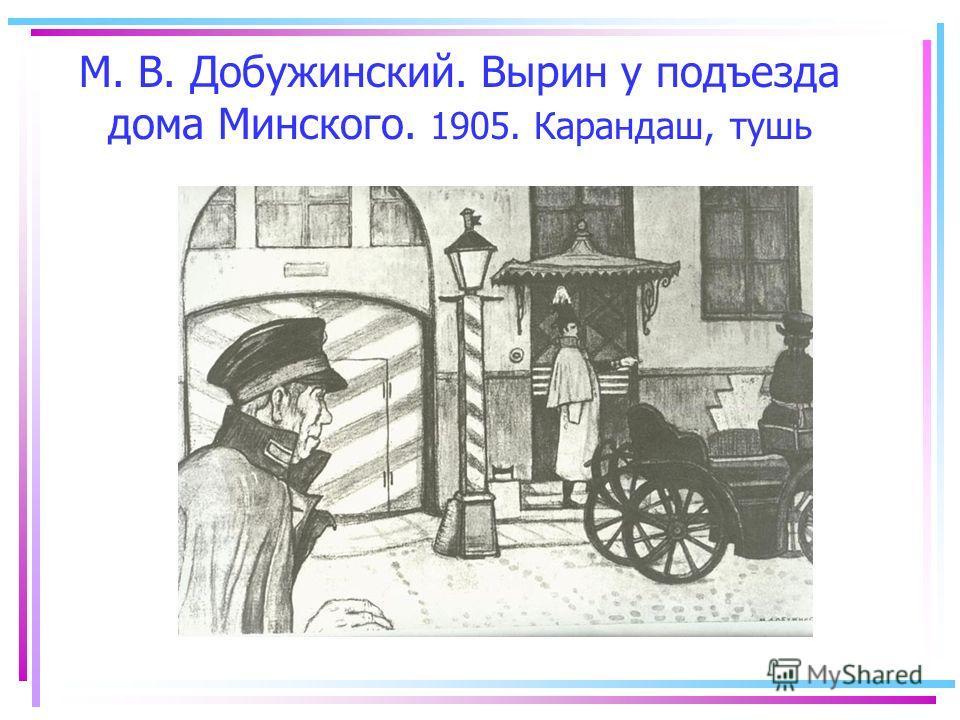 М. В. Добужинский. Вырин у подъезда дома Минского. 1905. Карандаш, тушь