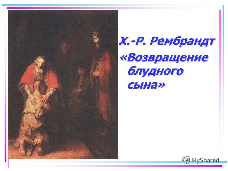 Х.-Р. Рембрандт «Возвращение блудного сына»