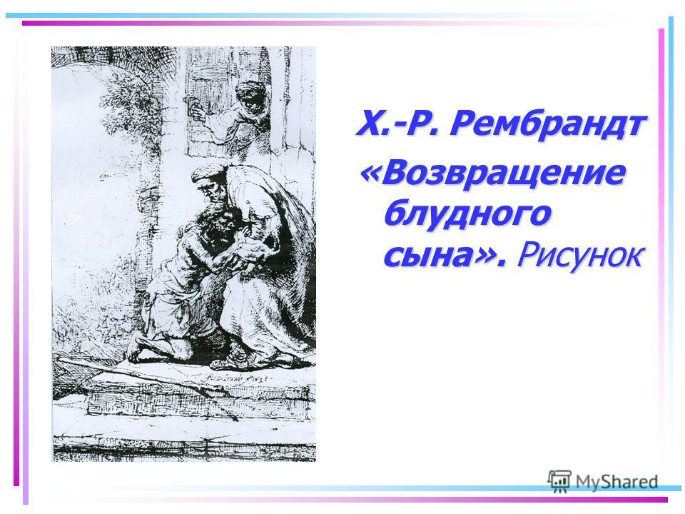 Х.-Р. Рембрандт «Возвращение блудного сына». Рисунок