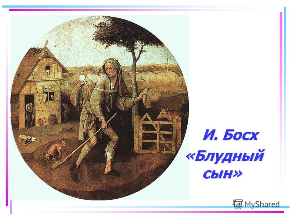 И. Босх «Блудный сын»