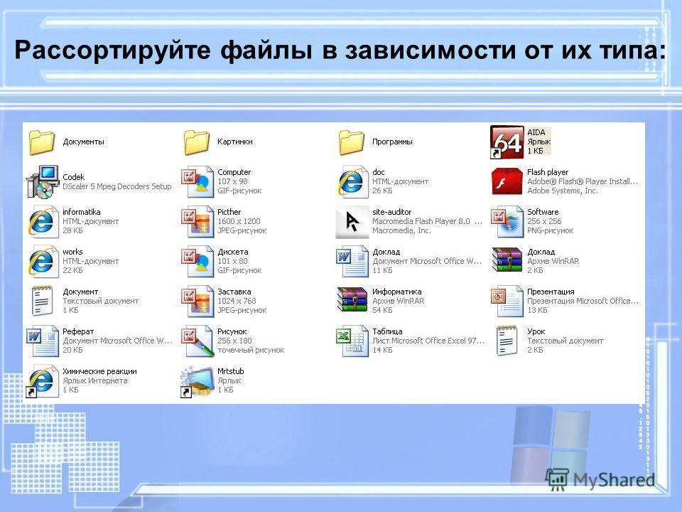 Рассортируйте файлы в зависимости от их типа: Задание 5
