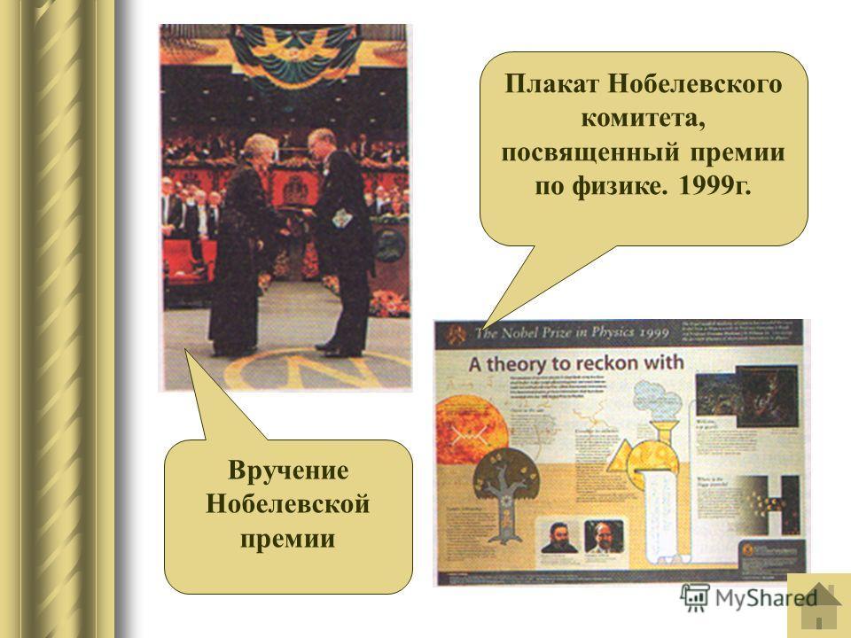 Вручение Нобелевской премии Плакат Нобелевского комитета, посвященный премии по физике. 1999г.