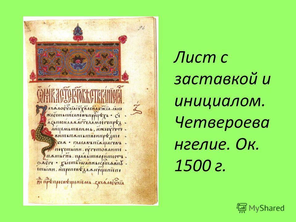 Лист с заставкой и инициалом. Четвероева нгелие. Ок. 1500 г.