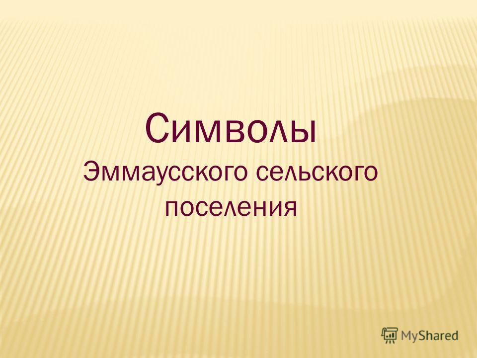 Символы Эммаусского сельского поселения