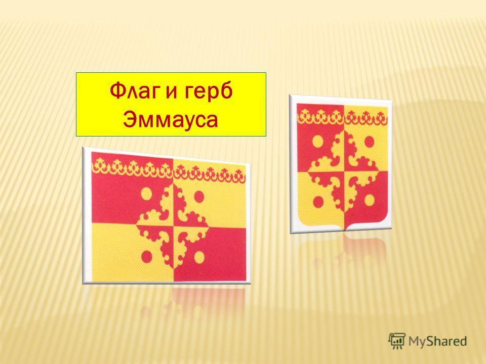 Флаг и герб Эммауса