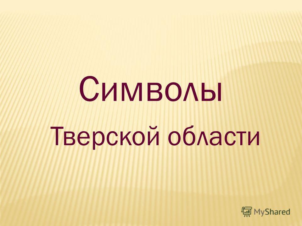 Символы Тверской области