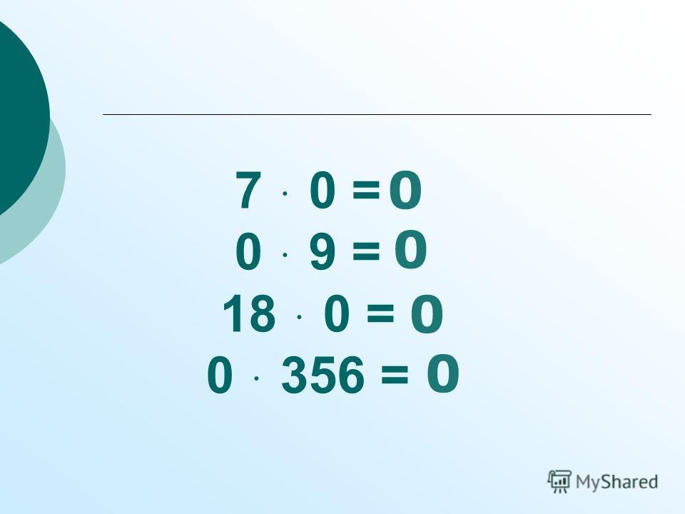 7 ּ 0 = 0 ּ 9 = 18 ּ 0 = 0 ּ 356 = 0 0 0 0