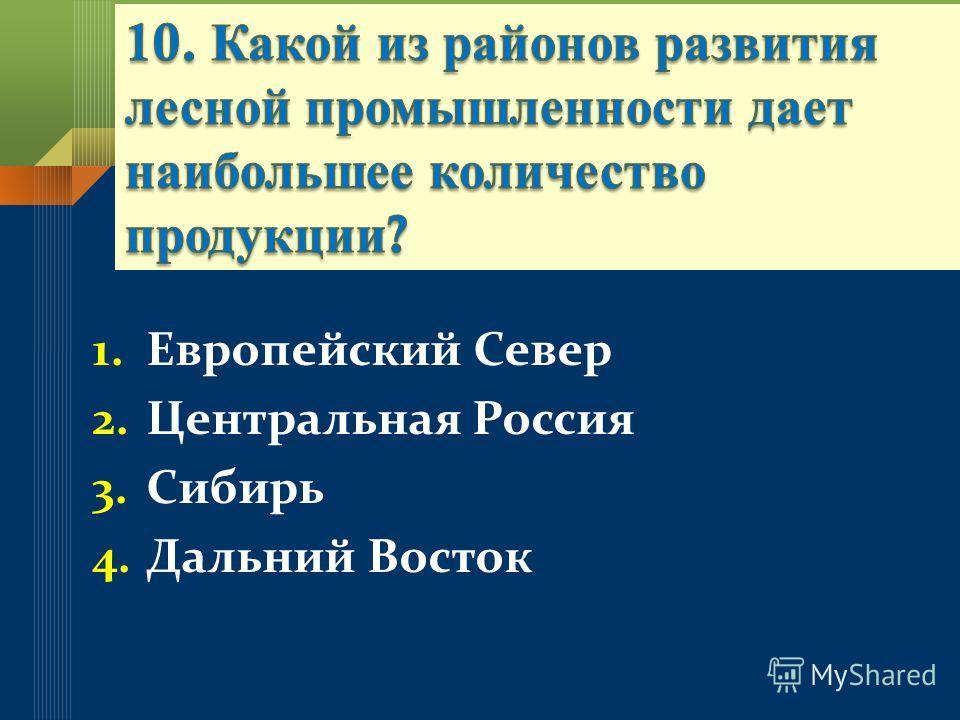 1.Европейский Север 2.Центральная Россия 3.Сибирь 4.Дальний Восток