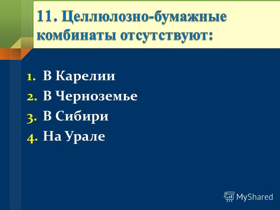 1.В Карелии 2.В Черноземье 3.В Сибири 4.На Урале